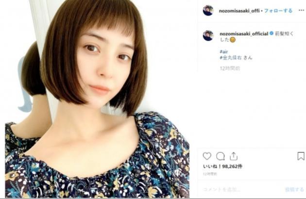 佐佐木希社交网站公开新发型