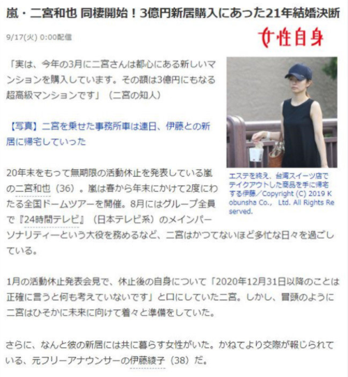 日媒报道其与前自由播音员伊藤绫子同居中