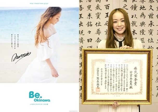 安室奈美惠免费做冲绳观光大使