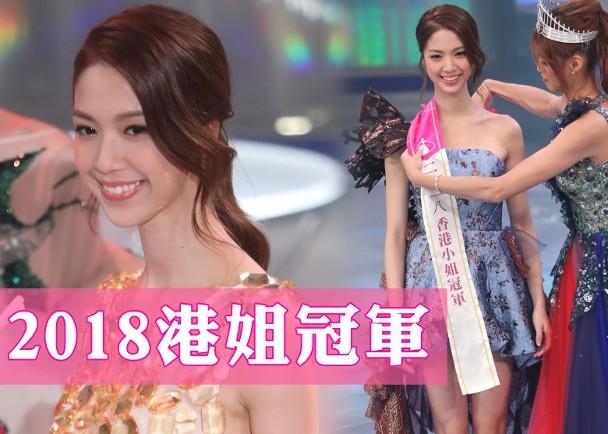 2018港姐民选三甲出炉!陈晓华大热摘后冠