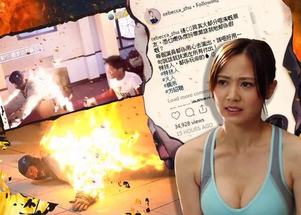 网民质疑《特技人》火烧人场面用CG处理,朱晨丽还击!