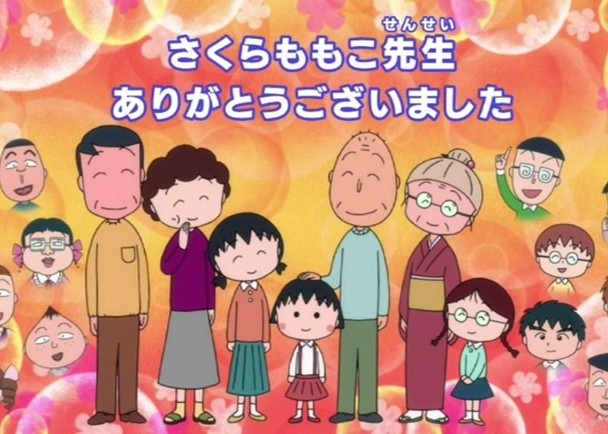 富士电视台于今晚的《樱桃小丸子》播出角色大合照,悼念原作者樱桃子。