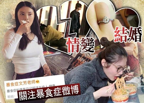 港媒曝徐冬冬患暴食症 疑似因情路波折所致