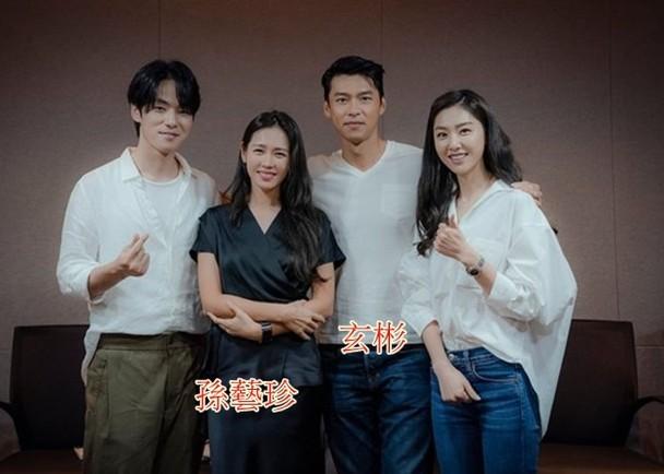 玄彬孙艺珍合作新剧《爱的迫降》