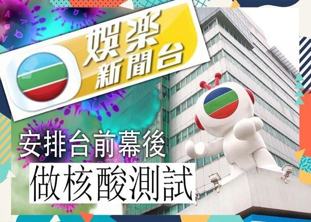 TVB娱乐新闻台导演确诊新冠 30位同事将核酸检测