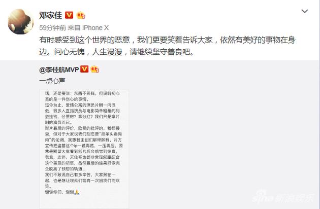 李佳航邓家佳力挺《爱情公寓》 否认参与电影分红
