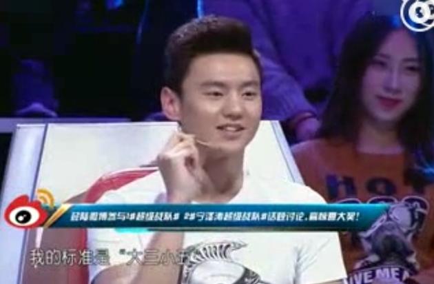 宁泽涛节现在谈择偶标准