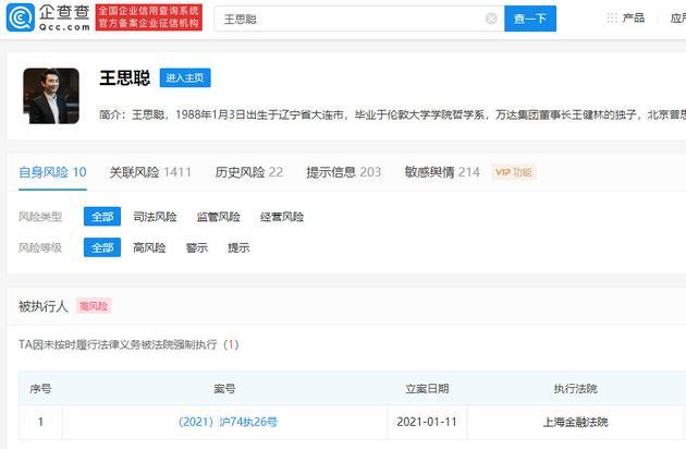 王思聪被强制执行 执行标的为7701万