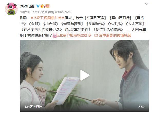"""北京卫视重点资源推介 十余待播热门剧目""""露脸"""""""