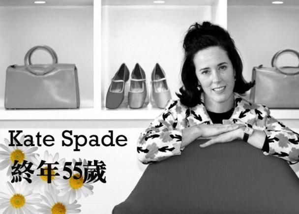 Kate Spade始創人自殺身亡 現場細節公開遺書成謎