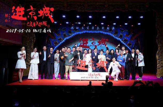 《进京城》首映礼嘉宾合影