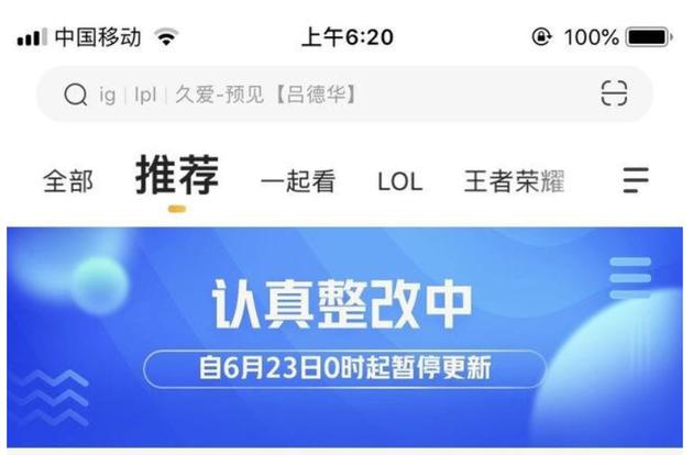 网信办约谈虎牙斗鱼等平台
