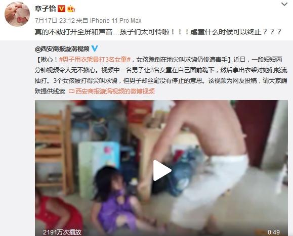 章子怡谴责虐童