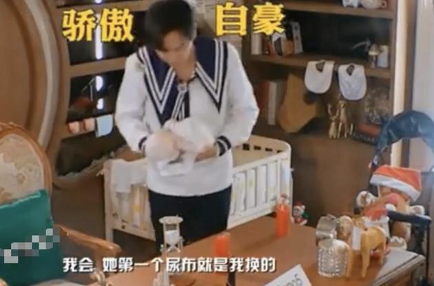 张若昀节目中首谈女儿 现场示范换尿布父爱满满