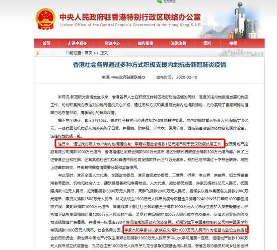 李嘉诚基金会捐1亿港元支援武汉 防疫物资随后补上