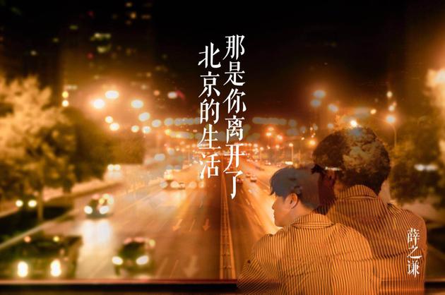 """薛之谦微创情歌首发 刻画""""北京情结""""深戳回忆杀"""