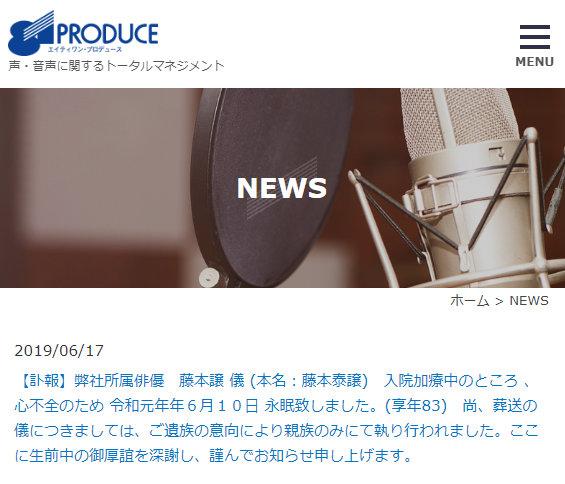 日本81 PRODUCE声优事务所在。其官网发布藤本让声优讣告