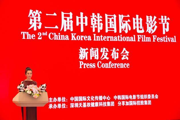李冰冰演讲促进中韩文化交流 分享电影人工匠精神