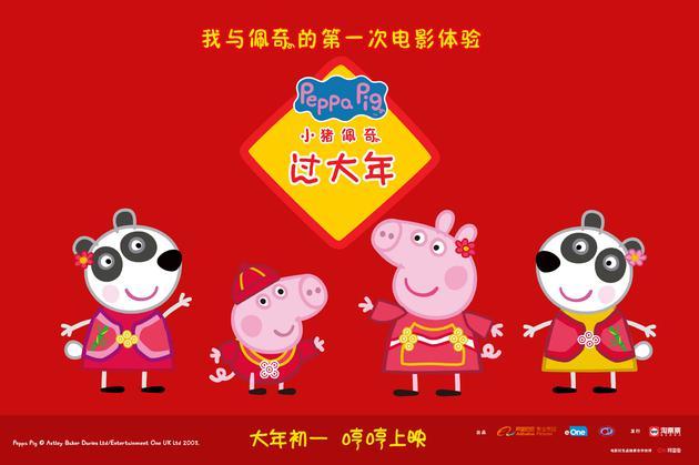 近日爆出《小猪佩奇过大年》大电影将于猪年大年初一上映。
