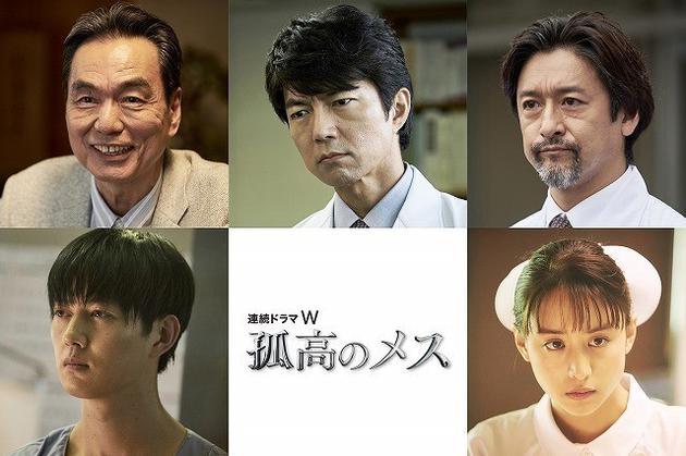 日剧《孤高的手术刀》演员