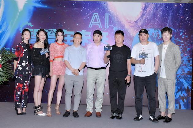 《机器情人》在北京举办启动发布会