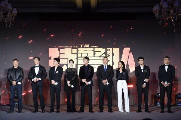 《特警队》亮相北京文化2019新片发布会