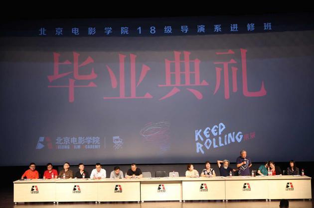 北京电影学院2018级导演系进修班毕业典礼