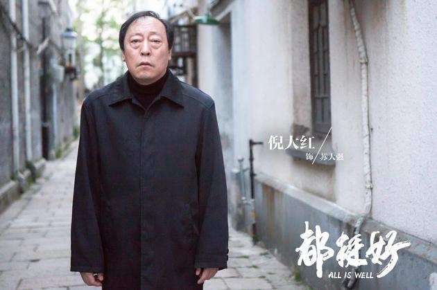 《都挺好》中倪大红饰演苏大强