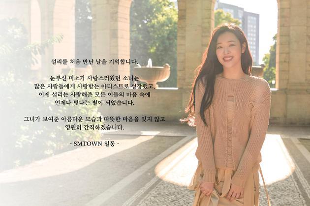 SM娛樂發文悼念雪莉:不會忘記她美麗和溫暖的内心