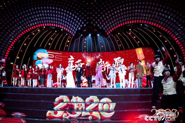 2020央视网络春晚