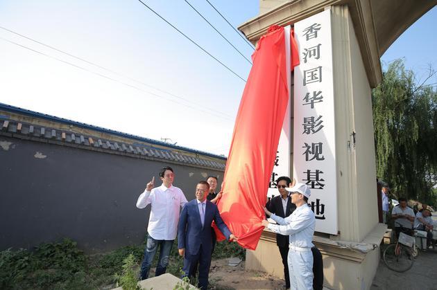 香河国华影视基地揭牌仪式