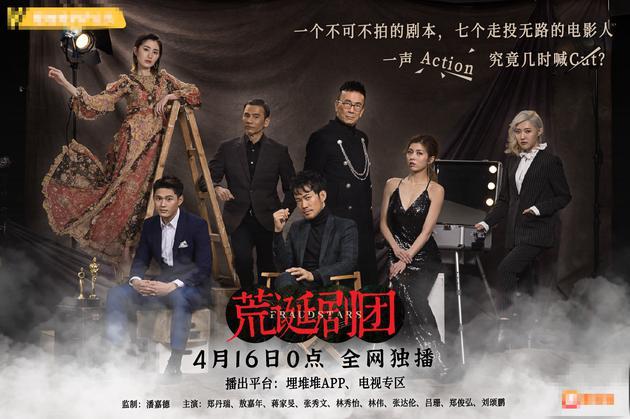 《荒诞剧团》将开播 笑点频出讲述香港影视人故事