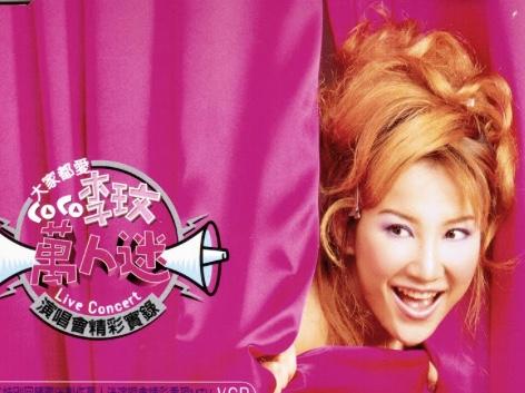 李玟1998年的《萬人迷》海報