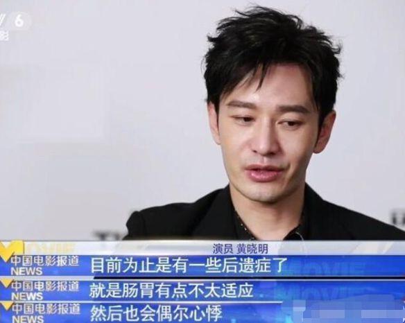 黄晓明自曝身体因节食出现问题