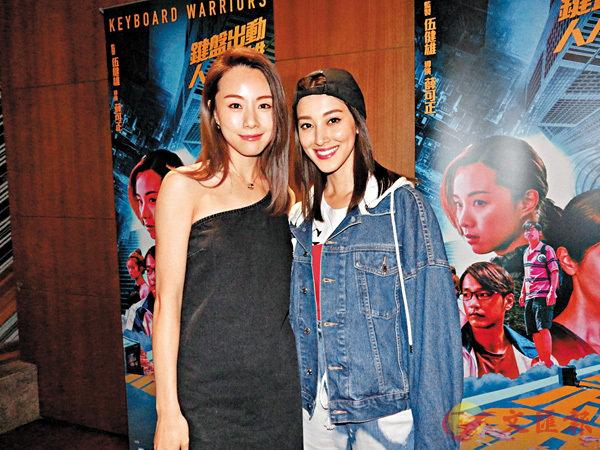 邓丽欣(左)与陈凯琳