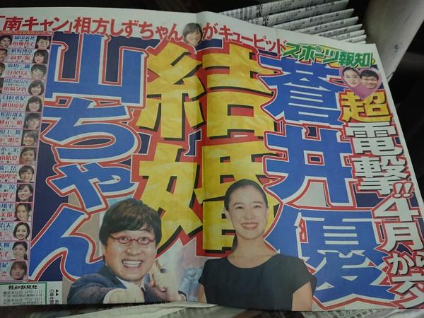 """""""南海甜心""""成员山崎静代(右)是苍井优与山里亮太(左)的红娘"""