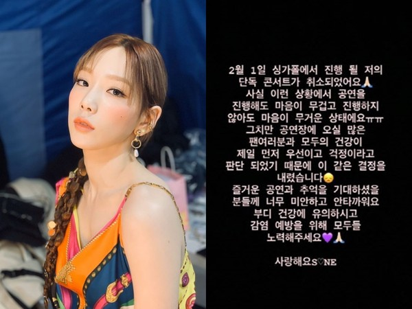 泰妍新加坡演唱会取消