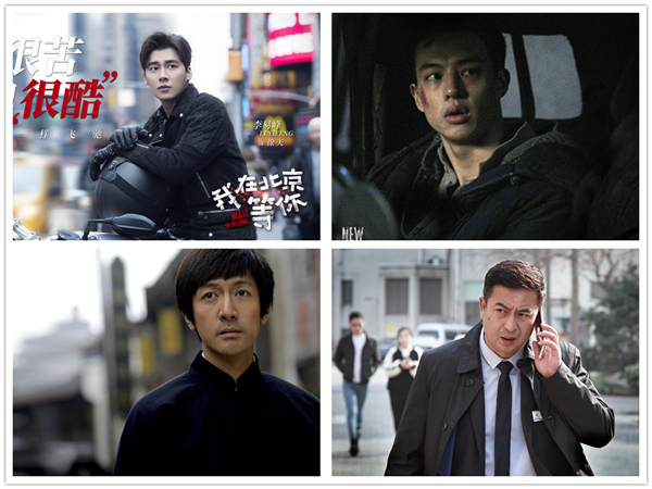 """片面徐兵剧中的男主""""徐天""""们:《吾在北京等你》的李易峰(左上)、《新世界》的尹昉(右上)、《红色》的张鲁一(左下)、《优雅生活》的张嘉译(右下)。"""