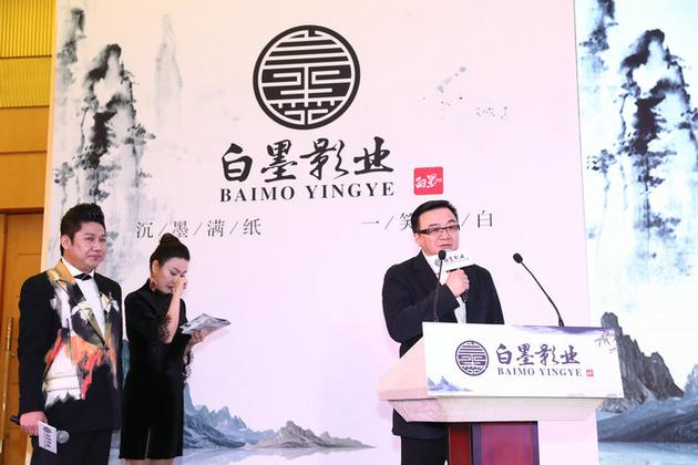 白墨影业2019战略配相符暨投资作品发布会在京举走