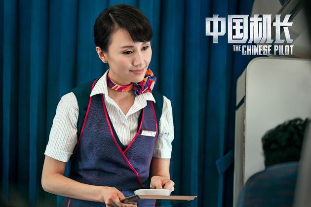 《中国机长》袁泉剧照