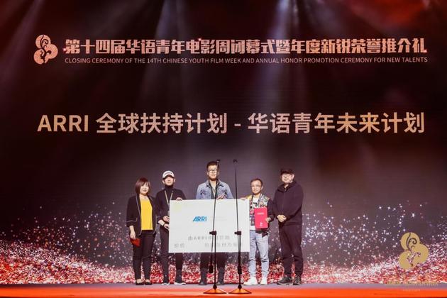 ARRI全球扶持计划·华语青年未来计划