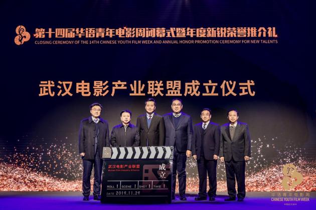 武汉电影产业联盟正式成立