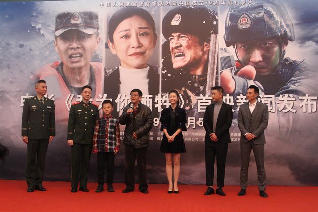 电影主创人员与来宾见面