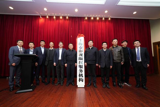 上海成立影视版权服务机构