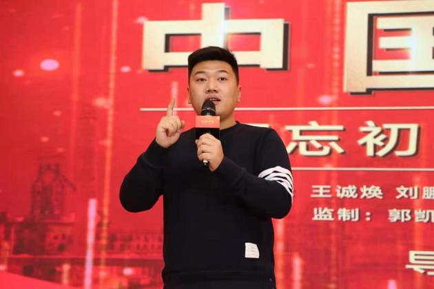 影片《中国爷爷》制片人 宗帅师长上台致开幕词