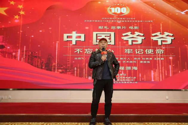 影片《中国爷爷》导演 程源海老师上台说话