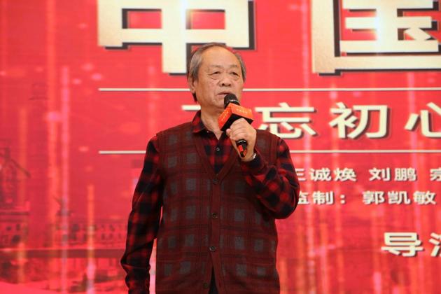 中国电视剧制作中央原主任 秦振东老师上台致辞