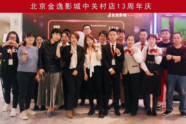 北京金逸影城中关村店13周年店庆活动圆满结束