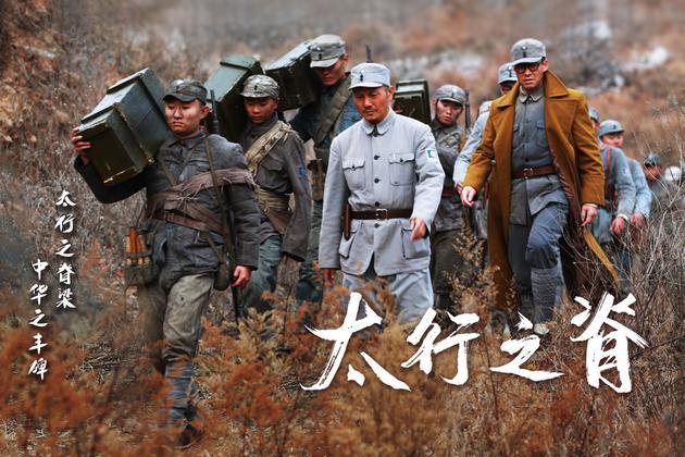 《太行之脊》登陆央视 再现第一二九师经典战例