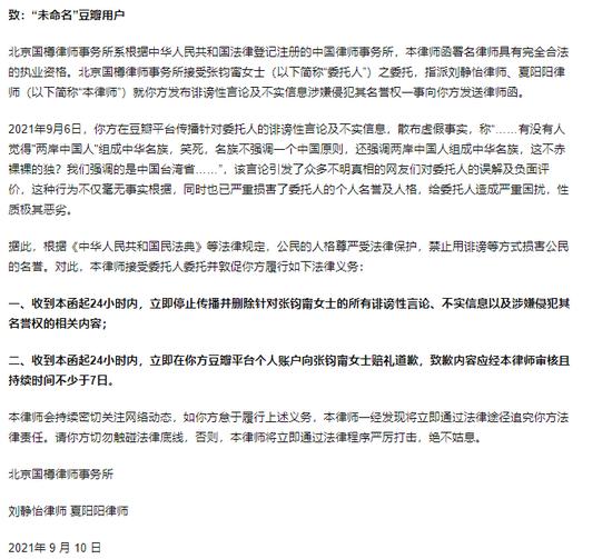 张钧甯方律师事务所发声明